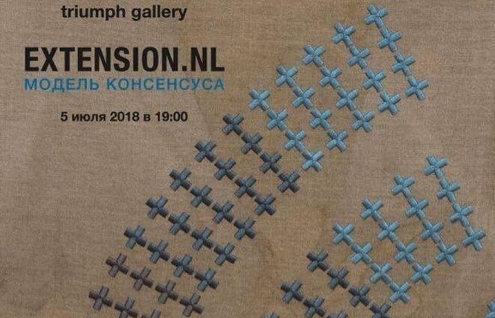 Frank Ammerlaan in exhibition 'Extension.nl: model for consensus' at Triumph Gallery, Moscow